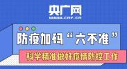"""不给春节团聚设置超出防控需要的障碍 一图看防疫加码""""六不准"""""""
