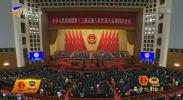 十三届全国人大四次会议今天在京开幕