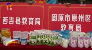 山东宁夏三企业向固原市捐赠22吨食用海盐
