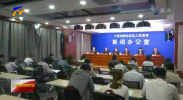 宁夏召开推动黄河流域生态保护和高质量发展先行区建设新闻发布会