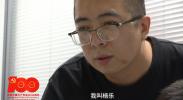 入党那天起|杨乐:坚守初心使命  积极为社会服务