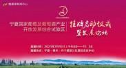 直播预告丨宁夏国家葡萄及葡萄酒产业开放发展综合试验区挂牌仪式暨发展论坛