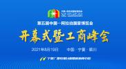 直播预告 第五届中国—阿拉伯国家博览会开幕式暨工商峰会