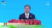主题省重庆市副市长熊雪现场致辞