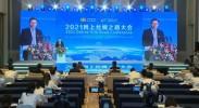 第五届中阿博览会网上丝绸之路大会在宁夏银川开幕
