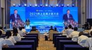 第五届中阿博览会网上丝绸之路大会高层论坛在银川举行