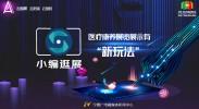 """直播预告丨小编逛展   中医、科技、创新……医疗康养展览展示有""""新玩法"""""""