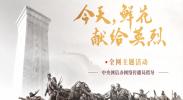 今天鲜花献给英烈|为了可爱的中国,他们曾这样对祖国说