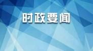 快讯:自治区党委十二届十三次全体会议召开