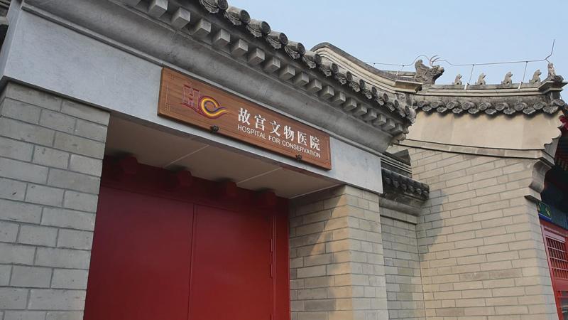 探访故宫文物医院 珍贵文物在这里修复