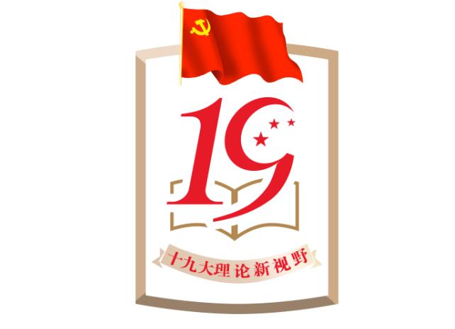 【十九大 理论新视野】赵剑英:党的自我革命开创权力监督的新路