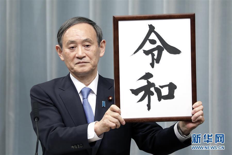 """(国际)(1)日本政府公布新年号为""""令和"""""""