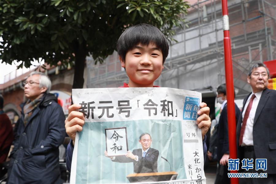 """(国际)(3)日本政府公布新年号为""""令和"""""""