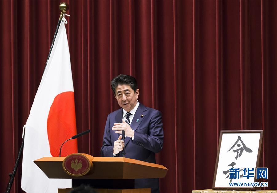 """(国际)(5)日本政府公布新年号为""""令和"""""""