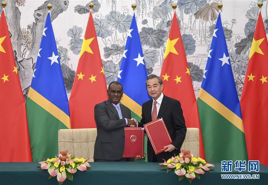 (时政)中华人民共和国和所罗门群岛建立外交关系