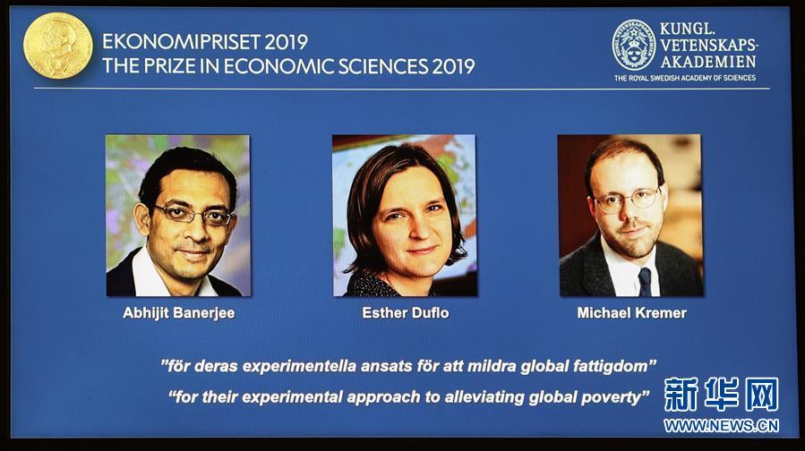 (国际)(2)三名经济学家因减贫研究成果获2019年诺贝尔经济学奖