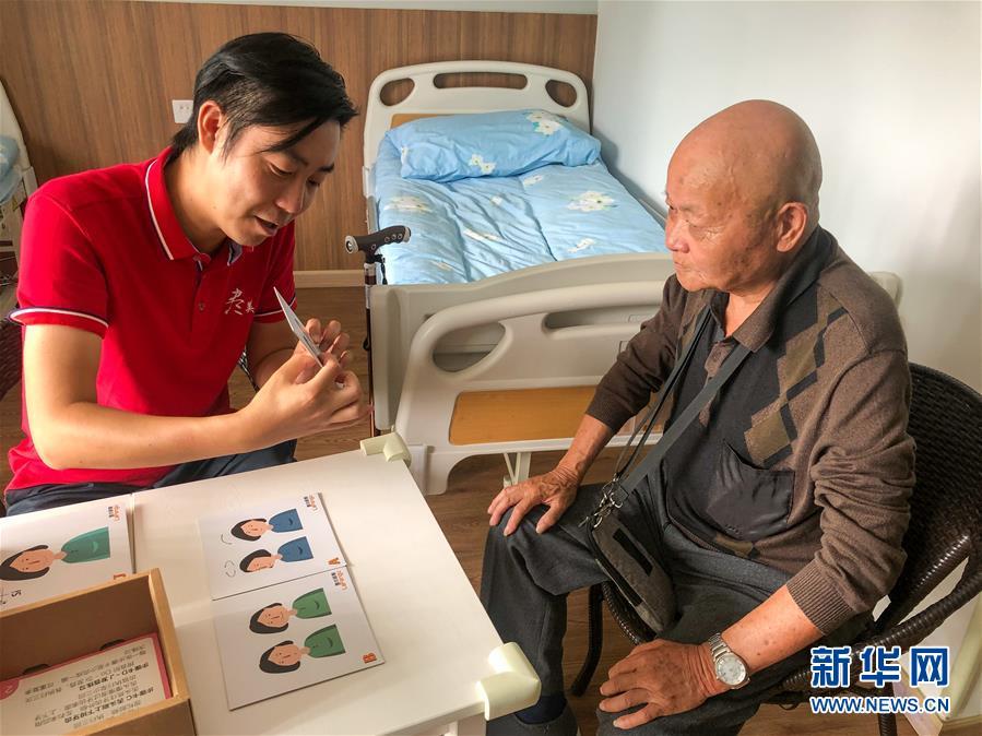 (新华全媒头条·民生直通车·关注养老·图文互动)(3)当你老了,让我们一起呵护——破解老龄化挑战的中国探索