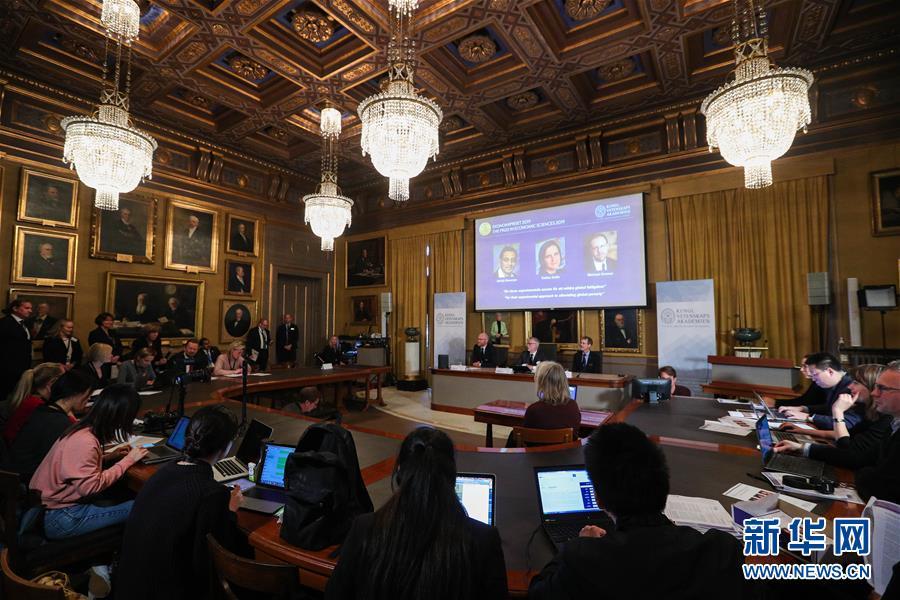 (国际)(1)三名经济学家因减贫研究成果获2019年诺贝尔经济学奖