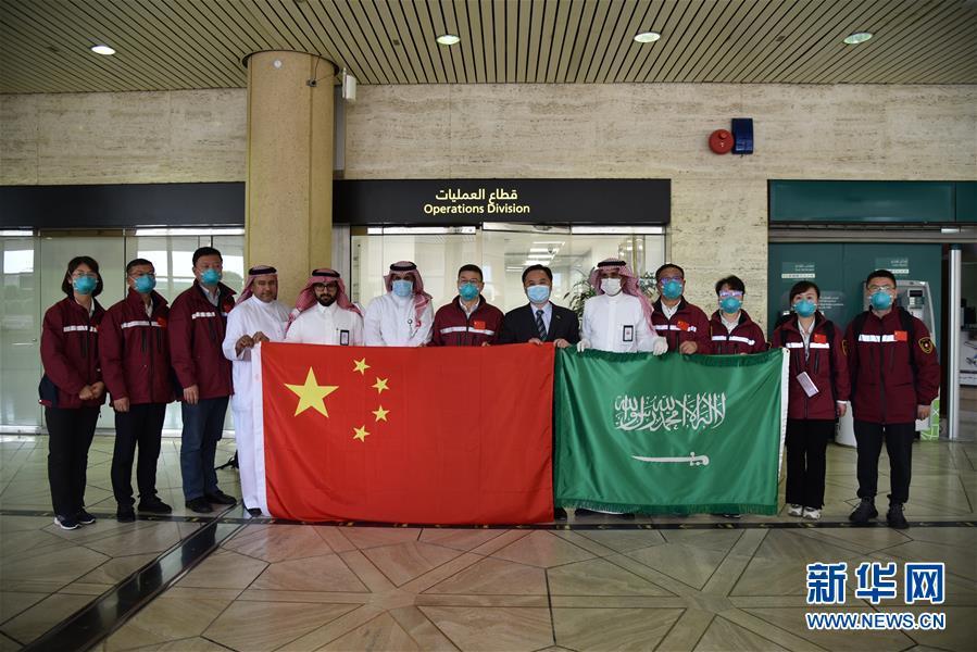 (国际)(1)中国政府抗疫医疗专家组抵达沙特
