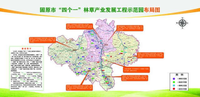 2018-2020固原市四个一林草产业示范园布局图 - 副本.jpg