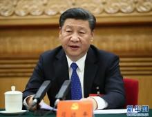 中国共产党第十九次全国代表大会主席团举行第一次会议