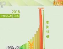 数说中国|70年来,科技实力实现历史性跨越 专利申请连续8年领跑全球