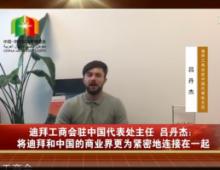 中阿博览会视频贺词:多位国外嘉宾期待中国和阿拉伯国家进行更多经贸方面的合作与交流
