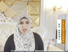 云游中阿博览会 吉林外国语大学副教授 埃及阿斯玛博士感叹中国的发展速度 中国是真正有担当的大国