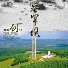 塞罕坝精神 宣传公益广告7