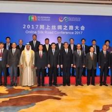 2017网上丝绸之路大会在银川开幕