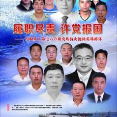 中船重工第七六〇研究所抗灾抢险英雄群体公益广告1?