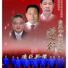 中船重工第七六〇研究所抗灾抢险英雄群体公益广告2