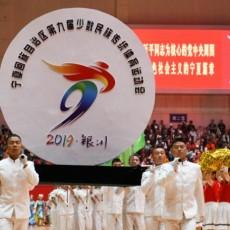 寧夏回族自治區第九屆少數民族傳統體育運動會開幕 石泰峰宣布開幕 咸輝致辭