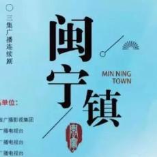广播连续剧《闽宁镇》第二集