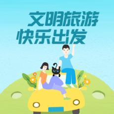 《文明旅游快乐出发》—旅游达人马潇璇