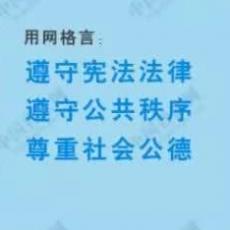 """【图解】一文读懂""""网络安全法"""""""
