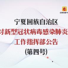 一图速览:宁夏回族自治区应对新型冠状病毒感染肺炎疫情工作指挥部公告(第四号)