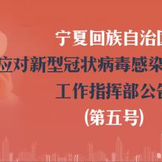 一图速览:宁夏回族自治区应对新型冠状病毒感染肺炎疫情工作指挥部公告(第五号)