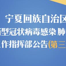 一图速览:宁夏应对新型冠状病毒感染肺炎疫情工作指挥部公告(第三号)
