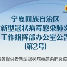 一图速览:自治区应对新型冠状病毒感染肺炎疫情工作指挥部办公室公告(第2号)