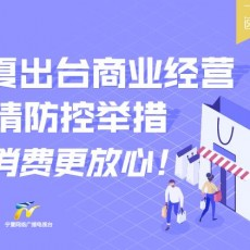 宁夏出台商业经营疫情防控举措 让消费更放心