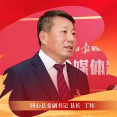 【全会精神大家谈】同心县委副书记、县长 丁炜:从六方面聚焦目标奋力赶超