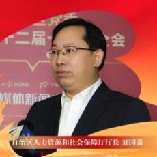 【全会精神大家谈】自治区人力资源和社会保障厅厅长 刘国强:更大力度抓好就业社保工作 让城乡群众共享改革发展成果