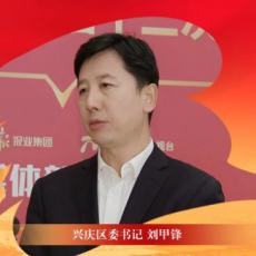 【全会精神大家谈】兴庆区委书记 刘甲锋:着力打造四个高地 全面提升居民生活水平