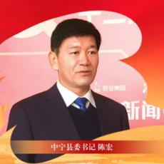 【全会精神大家谈】中宁县委书记 陈宏:在先行区建设和九大产业发展中展现新作为