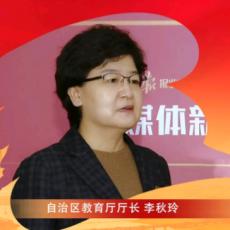 【全会精神大家谈】自治区教育厅厅长 李秋玲:主动融入新发展格局 努力办好人民满意的教育