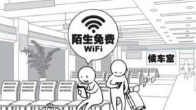"""还在""""蹭""""免费WiFi?这些安全风险告诉你真能吓一跳"""