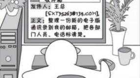 2018国家网络安全宣传周系列动漫②——邮件安全篇