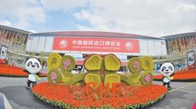 首届中国国际进口博览会看点和攻略