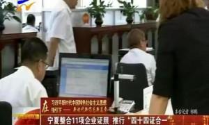 """宁夏整合11项企业证照 推行""""四十四证合一"""""""